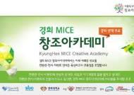 경희 MICE 창조아카데미 'MICE 전문가' 키운다···8월 참가자 모집