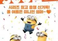 """[무비IS] """"미니언 썸머~""""…'슈퍼배드3' 300만↑ 시리즈 최고 신기록"""