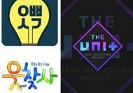"""[진단IS]""""시청률 1%·유사성 논란"""" 지상파 예능 몰락"""