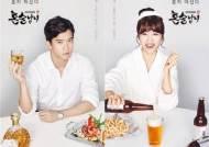 [단독]'혼술남녀' 시즌2 대신 '의사無' 의드 제작