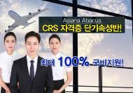 "ANC 승무원학원 ""국비지원 CRS과정으로 수강료 부담 덜어"""