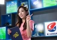 'K리그 피크타임', 클래식 29라운드 프리뷰로 찾아간다