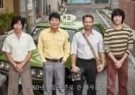 """[이슈IS] """"북미 찍고 유럽"""" 달리는 '택시운전사' 해외영화제 도장깨기"""