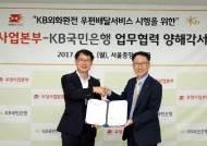 KB국민은행-우정사업본부, 환전 배송서비스 추진