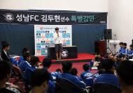 성남FC 김두현, 유소년 대상 강연 통해 후배들과 소통하다