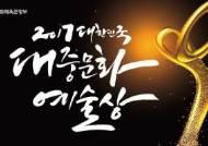"""대중문화예술상의 품격… 사회적 위상 높인 ★ """"칭찬해"""""""