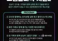 성남FC, '드림클리닉 시즌2'로 선수와 어린이들의 추억 만든다