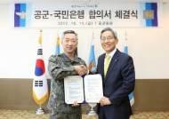 KB국민은행-대한민국공군, 금전사고방지 협약 체결