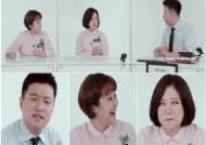 """'김생민의 영수증' 연장 1회 방송..김숙 향해 """"슈퍼울트라 부모님 스튜핏"""""""