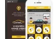 전문가대행 타이어교체 O2O서비스 '카핏', FM 라디오광고 시작