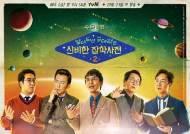 """[직격인터뷰] '알쓸신잡2' PD """"안동은 문화 본고장…영월도 촬영 마쳐"""""""