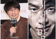 """""""대본결벽증 김은희가 인정""""…'기억의밤' 장항준 감독의 자신감"""