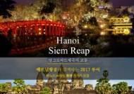 베트남항공, 하노이-씨엠립 투어 참가자 모집