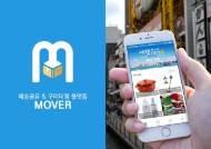 여행자와 소비자 연결 해외 구매대행 플랫폼 '무버' 론칭
