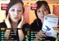 K-뷰티, 왕홍 마케팅 재개하며 중국 시장 대박 기대