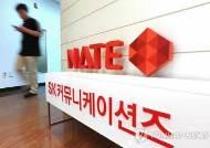 SK컴즈, 대법서 네이트ㆍ싸이월드 해킹 사건 승리