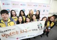 LG생활건강, '빌려쓰는 지구스쿨 3기 대학생 기자단' 발대식 개최