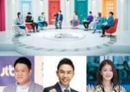 [단독] '발칙한 동거' 23일 막방 시즌 종영…후속 '선을 넘는 녀석들'