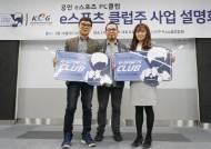 e스포츠협회, 공인 e스포츠 PC클럽 2기 선정
