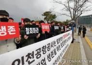 인천공항면세점 임대료 갈등 심화..중소업체들 '공동대응' 시작