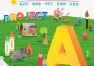조아제약, 장애아동 미술 멘토링 '프로젝트A' 6년 연속 펼친다