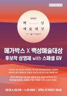 """[54회 백상] """"명작 재관람 찬스"""" 후보작상영제 개최…첫 감독·배우 GV"""