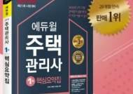"""에듀윌 """"주택관리사 1차 핵심요약집 온라인서점 4월 베스트셀러 올라"""""""