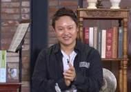 """'영재발굴단' 김민교 """"병원장父 사업실패, 판자촌 생활 10년"""""""