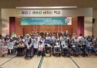 KEB하나은행 여자농구단, 재능기부의 일환으로 부천상록학교 방문