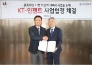 KT, SW 전문기업 '인젠트'와 블록체인 전자문서관리 사업협정 체결
