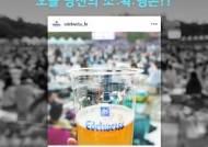 """""""밀맥주 에델바이스 마시며 소확행 실천하면 선물"""""""