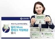 신한은행, '달러 More 환테크 적립예금' 출시