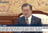 """문 대통령 """"일부 전문가, 북·미 회담 저평가 … 민심과 동떨어진 것"""""""