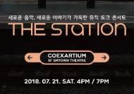 SM 스테이션, 뮤직 콘서트 론칭…7월 21일 첫 공연