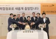 KB금융, 은행·증권 통합자산관리 가능한 '복합점포' 57번째 오픈