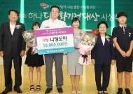 하나금융나눔재단, '제10회 하나다문화가정대상' 시상식 개최