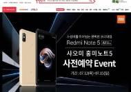 11번가, 샤오미 최신 스마트폰 단독 판매