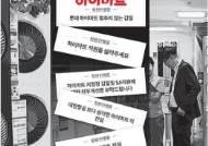파견직에 타사 제품 판매 강요·인센티브 뺏기…롯데하이마트 일부 매장 '영업 갑질' 심각