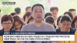 "<!HS>세월호<!HE> 유가족 ""지난 정부 잘못 구체적 명시해 책임 물어야"""