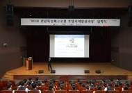 한국관광공사, 관광특성화고교생 호텔리어 양성