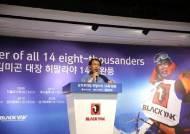 블랙야크, 김미곤 대장 히말라야 14좌 완등 기념 행사 개최