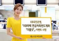 KB국민은행, KB라떼 연금저축펀드계좌 '더블샷' 이벤트