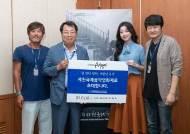 제천영화제 시네마엔젤 한효주, 티켓 500장 기부