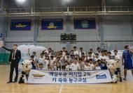 삼성, 매일우유 저지방 2% 키쑥쑥 농구교실 개최