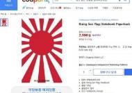 국내 온라인 쇼핑몰서 '전범기' 상품 판매 논란