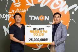 티몬, 독립운동가 후손 주거 개선에 2500만원 기부