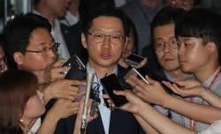"""김경수 구속영장 기각…법원, """"혐의 다툴 여지 있다"""""""