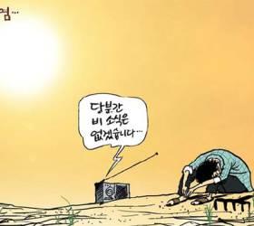 [<!HS>회룡<!HE> <!HS>만평<!HE>] 8월 22일