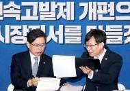 """검찰도 담합 수사 가능 … 재계 """"고발 남용 우려"""" 초긴장"""