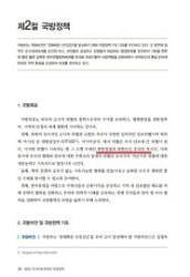 올해 국방백서 '북한은 적' 삭제 전망, 정권 따라 바뀌는 북한 표현